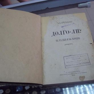 книга боборыкин п.д. долго-ли? спб 1876 №23