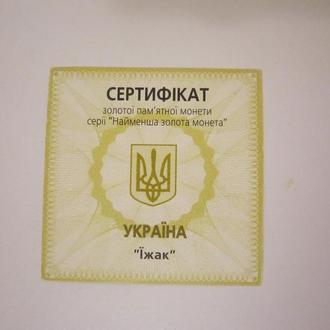 Оригинальный сертификат Їжак \ Ёжик золото