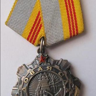 Орден Трудовая Слава 3ст