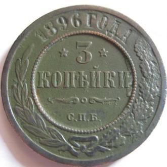 3 копейки 1896г.