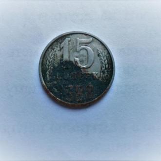 Оригинал.СССР 15 копеек 1988 года.