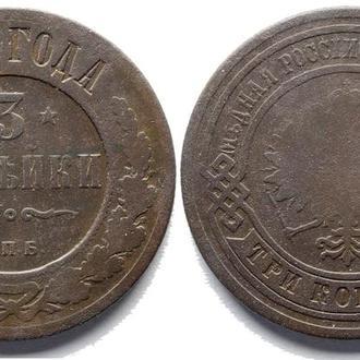 3 копейки 1878 СПБ года №2659