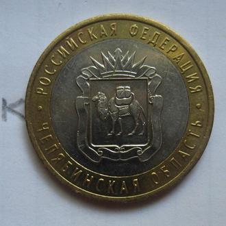 РОССИЙСКАЯ ФЕДЕРАЦИЯ, 10 рублей 1914 года (ЧЕЛЯБИНСКАЯ ОБЛАСТЬ).