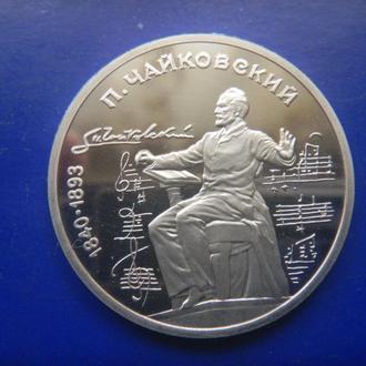 СССР 1 рубль 1990 Чайковский ПРУФ