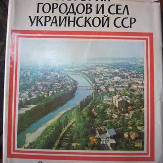 ИСТОРИЯ ГОРОДОВ И СЁЛ УКРАИНСКОЙ ССР.  1982 Г. ЗАКАРПАТСКАЯ ОБЛ.