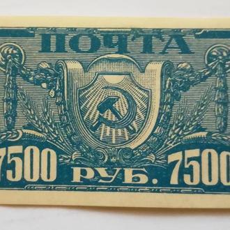 РСФСР 1922 г Стандарт 7500 ( 45 CSP )