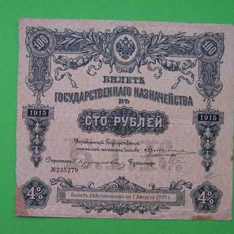 РОССИЯ 1915 100 рублей. Билет государственного казначейства.