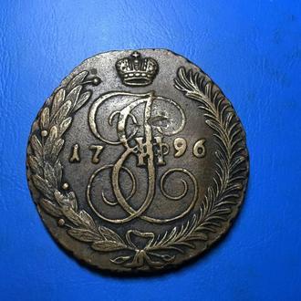 5 копеек 1796 год.А.М.Оригинал.Состояние!