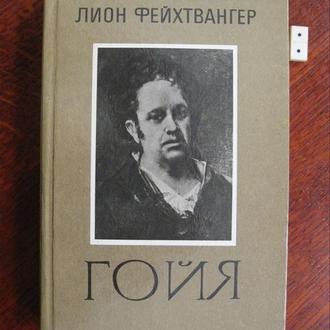 Л.Фейхтвангер ГОЙЯ