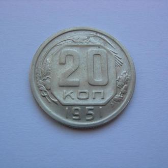 20 копеек 1951 (1)