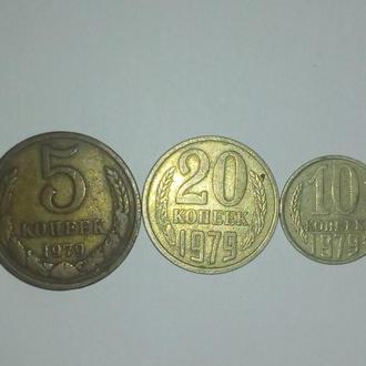 5,10,20 копеек 1979 года СССР