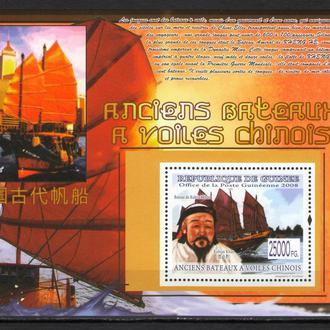 Гвинея 2009 ** Флот Корабли Парусники Китай блок MNH