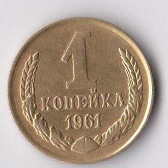 1 коп. = 1961 г. = СССР