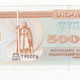 Украина купон 50000 карбованцев 1993 Серия 5001 дробь. Сохран