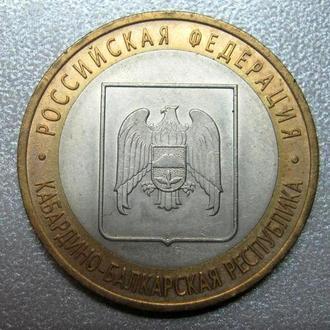 10 рублей 2008 года Кабардино-Балкарская Республика !!! а