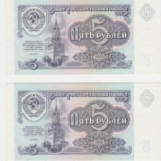 5 рублей 1991 СССР UNC Серия АЗ пара, номера подряд