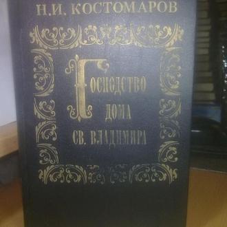 Костомаров. Господство Дома Святого Владимира