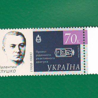 2003. Украина космическое государство. В. Глушко