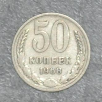 Монета СССР 50 копеек 1968 год