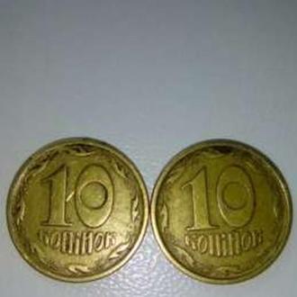 10 копеек 1994 и 1996 года