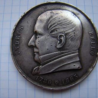 Настольная серебряная медаль Андреса Бельо, 1877 г., Чили.