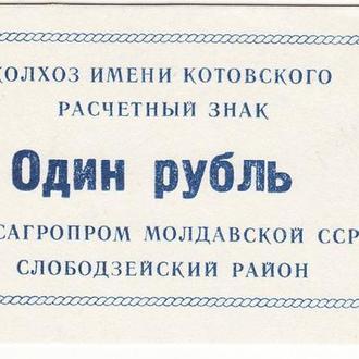 Колхоз Котовского Слободзейский район Молдова, ПМР Приднестровье 1 рубль 1988 хозрасчет
