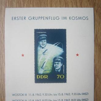 ГЕРМАНИЯ. ГДР 1962 Г **