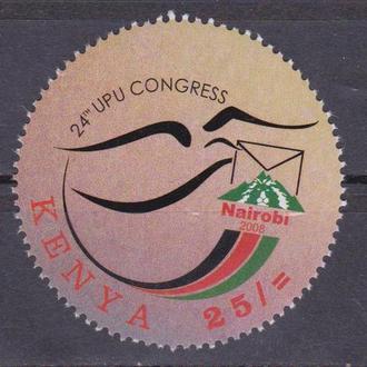 Кения 2008 UPU 24th CONGRESS 24-й СЪЕЗД ВПС ВСЕМИРНЫЙ ПОЧТОВЫЙ СОЮЗ ПОЧТА ПОЧТОВАЯ СЛУЖБА Mi.789**