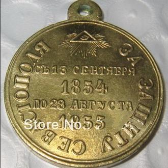 Медаль «За защиту Севастополя>