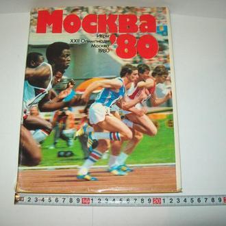 Книга альбом Москва 80 олимпиада 80
