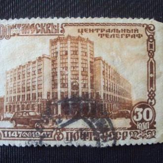 СССР 1947г.гаш.