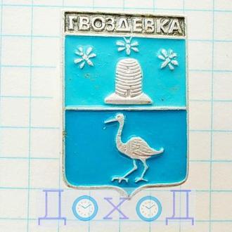 Значок Гвоздевка Воронежская герб №1