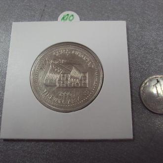 монета армения 100 драм 1996 шахматы №14232