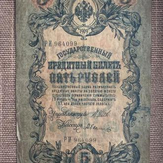 5 рублей 1909 года Шипов Белинский Выпуск Врем правительства (6)