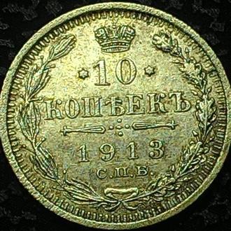 Россия 10 копеек 1913 год  серебро ОТЛИЧНОЕ СОСТОЯНИЕ!!!