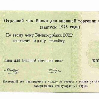 Чек круиз 1 копейка 1975 Внешторгбанк ВТБ СССР редкий.