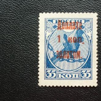 1924г. Доплатные марки.