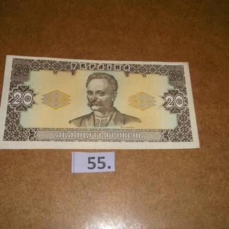 20 гривен 1992 год,  (55)