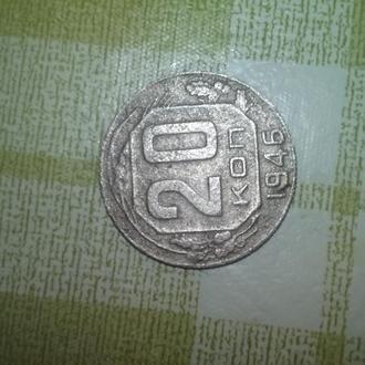 20 копеек СССР 1946г