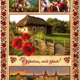 Открытка - Украина, мой дом!