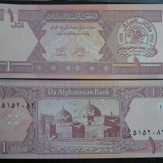Афганистан 2002 1 афгани ПРЕСС!