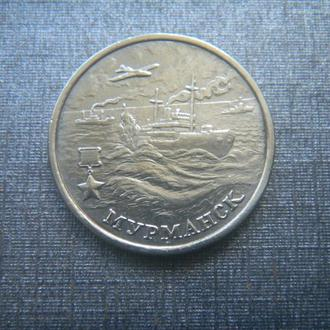 Россия 2 рубля 2000 Мурманск