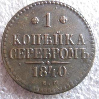 1 коп.серебром 1840 г. ЕМ.