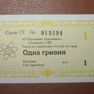 1 гривна. Рівненська АЕС. 1997 г.