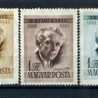 Венгрия. Композитор Бела Барток (серия)* 1955 г.