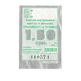 Билет Билет трамвай, троллейбус, электротранспорт Днепропетровск