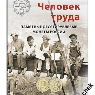 Альбом под монеты серии  10  рублей   Человек Труда капсульный