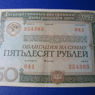 Облігація СРСР П*ятдесят Рублів Облигация СССР 50 рублей 1982