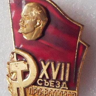 17 съезд Профсоюзов СССР Ленин знак