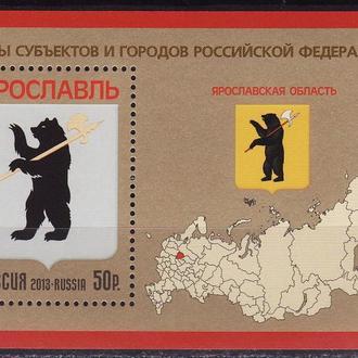 Россия 2013 Ярославль Область Медведь Гербы Регионы блок